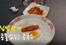 쉬운요리 간단한끼 혼밥 메뉴 두부 우유 콩국수