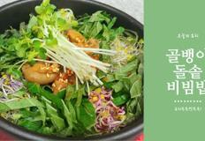 「초간단밥요리」면대신 밥에다 비벼먹자 골뱅이돌솥비빔밥
