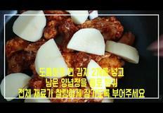 닭볶음탕 왕초보 레시피 제철 감자라 더 맛있다!