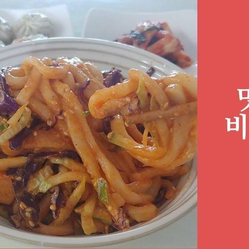 「초간단면요리」오동통한 면발 맛있는 비빔우동