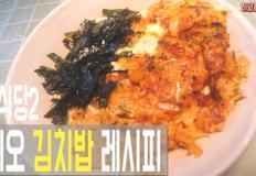 강식당에 나온 피오김치밥♥ 초간단하면서 미친맛을 자랑하지~!=_=//