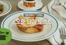 TV요리 ) 오픈달걀토스트 넘나 간단하쟈나?