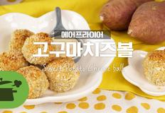 고구마치즈볼 동글동글 건강간식 ☆