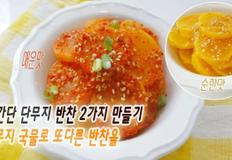 초간단 단무지 반찬[순한맛/매운맛] 2가지(Korean side dish,pickled radish cooking)