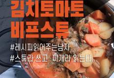 감자 듬뿍!!닭볶음탕 맛이 나는 김치 토마토 비프 스튜 - 빵보다는 밥이 더 잘어울려요.