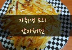 [자취생요리] 간단한 감자채전
