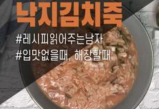 낙지김치죽 만들기 - 뜨끈한 한그릇 보양식, 입맛 없을때, 해장할때