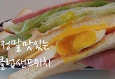 「초간단아이들간식」질리지 않고 맛있는 클럽샌드위치