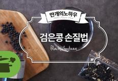 검은머리 쑥쑥 ★ 검은콩 조리법