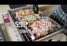캥핑요리를 집에서 모듬꼬치구이 만들기!(feat.코베아구이바다)