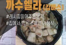 까수엘라(감바스 알 아히요) - 오징어까지 듬뿍 넣은 스페인식 해산물 뚝배기
