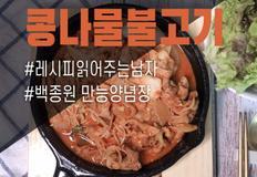 콩나물불고기 - 백종원 만능양념장으로 만들어본 성공률 100% 콩불