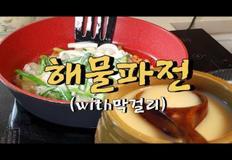 막걸리 안주 레시피 해물파전(feat.도토리묵무침)
