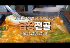 소주 안주 곱창전골 황금레시피(feat.곱이곱다)