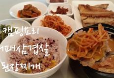 초간단요리 먹을수록 맛있는 대패삼겹살된장찌개