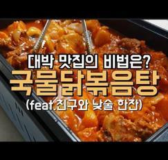 여름보양식 소주 안주 국물 닭볶음탕 황금레시피(feat.코베아구이바다)