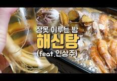 말복 몸보신 여름보양식 요리 낙지 전복 새우 넣은 해신탕 만들기!