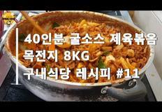 굴소스 제육볶음 만들기 / 대용량 40인분 제육볶음 구내식당 레시피