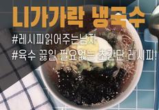 강식당 니가가락 냉국수 - 육수 끓일 필요X 초간단 비법 레시피 알려드려요!