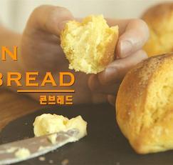 담백 고소한 퀵브레드 콘브레드(옥수수빵)만들기