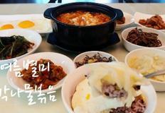 별미요리 박손질밥&박나물볶음
