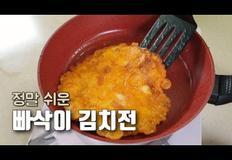 초간단 레시피 바삭한 김치전 만들기