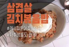 삼겹살 김치볶음밥 - 자취생도 쉽게 만드는 초간단 레시피 (남은 삼겹살 이렇게 요리해요)