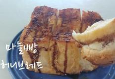 초간단빵요리 마늘 버터향이 자극하는 마늘허니브레드