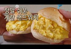 간단 요리 아침식사 계란샌드위치 황금 레시피