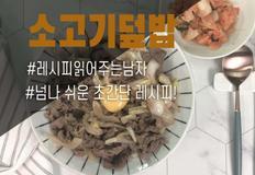소고기 덮밥 - 초간단 누구나 쉽게 만드는 소불고기 덮밥 레시피