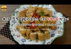 쫀득 달콤한 굴소스 간장 두부조림 만들기/ 구내식당 핫한 반찬 가정용 Ver.