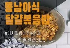 동남아식 달걀볶음밥 - 사실은 먹어보니...참치볶음밥이야..