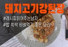 돼지고기 두부 강된장 - 밥 쓱쓱 넣고 비벼먹으면 굿뜨!