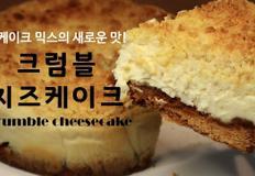 크럼블 치즈케이크