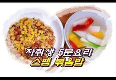 혼밥 ,자취생레시피 (스팸 볶음밥)