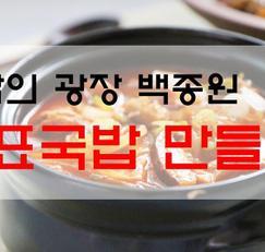 맛남의 광장 백종원 영표국밥 만들기