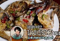 [수미네반찬] 김수미 간장게장 (Crab preserved in soy sauce) 따라 만들기