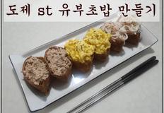 유부초밥 만들기 - 예쁜 도시락 맛있는 도제 유부초밥 만드는 방법