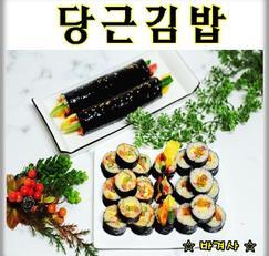 당근김밥 방법만 살짝 바꾸면 색다른 김밥