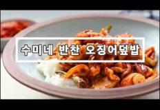 수미네 반찬 김수미 오징어덮밥 만들기 매콤달콤하고 맛있어요.