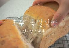 호두 통밀식빵 만들기[손반죽] 노버터, 노우유, 노달걀 비건식빵