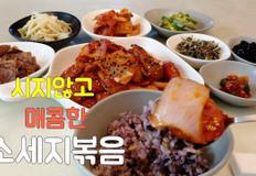 간단요리 쏘야볶음을 한국식으로~ 소세지볶음