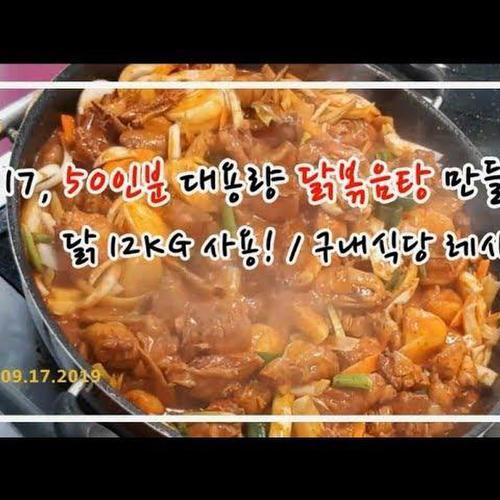 50인분 대용량 닭볶음탕 만들기/닭12kg사용/구내식당 레시피