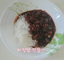 짜장밥 만들기 feat. 춘장