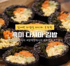 가을 소풍 도시락으로 제격인 암예방 든든 한끼 저염식 레시피! 흑미다시마김밥