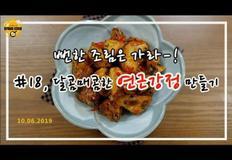 뻔한 조림이 아닌 연근강정 만들기/달콤매콤/연근요리