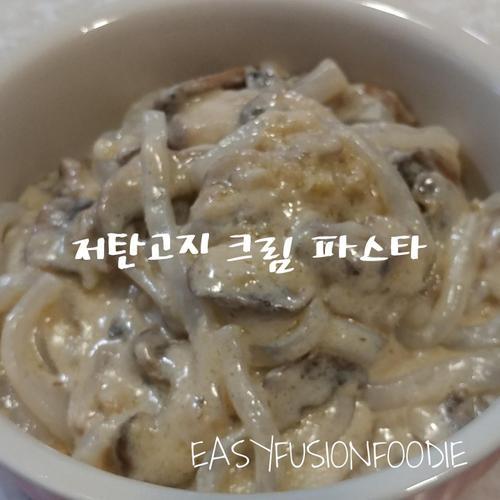 [다이어트] KETO pasta alfredo, 저탄고지 버섯크림파스타, 덩어리곤약으로 곤약면 만들기