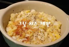 [다이어트] 초간단 영양간식, 그릴 치즈 계란. KETO/저탄고지