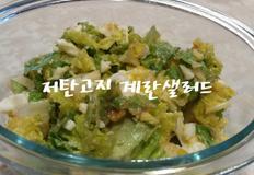 [다이어트] 초간단 KETO/저탄고지 계란샐러드