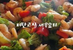 [다이어트] 저탄고지 고단백 영양식, 새우 브로콜리 볶음
